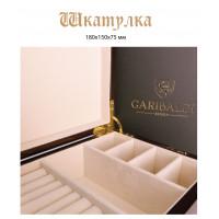 Шкатулка «Garibaldi» для  украшений