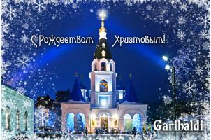 Друзья ! Поздравляем с Рождеством