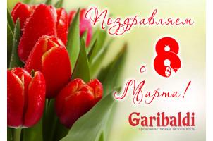 8 Марта -Женский праздник!