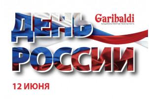 День России – праздник единения и