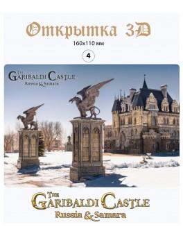 3D открытка