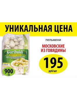 """Пельмени """"Московские из говядины"""""""