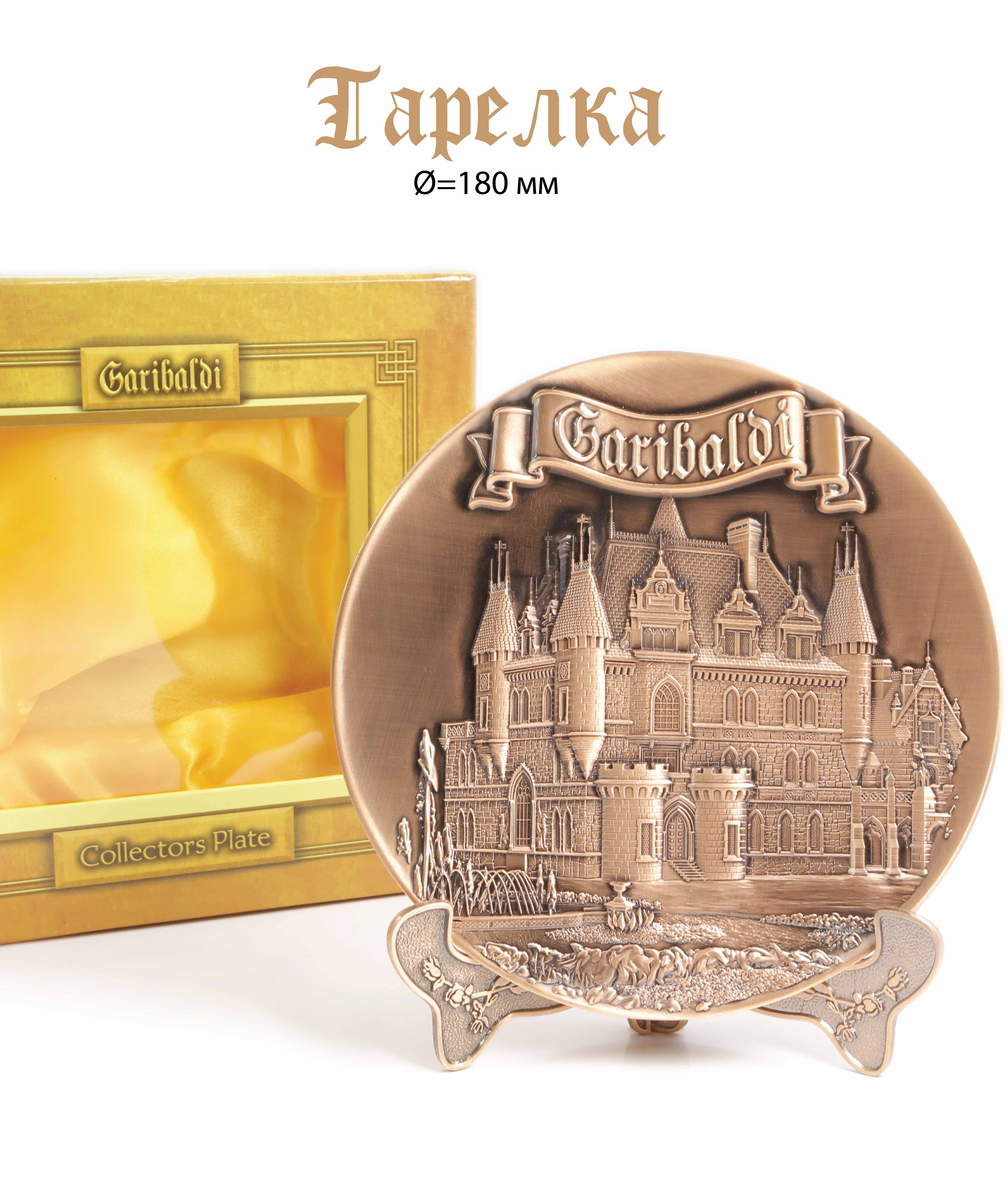 """Декоративная тарелка """"The Garibaldi Castle"""""""