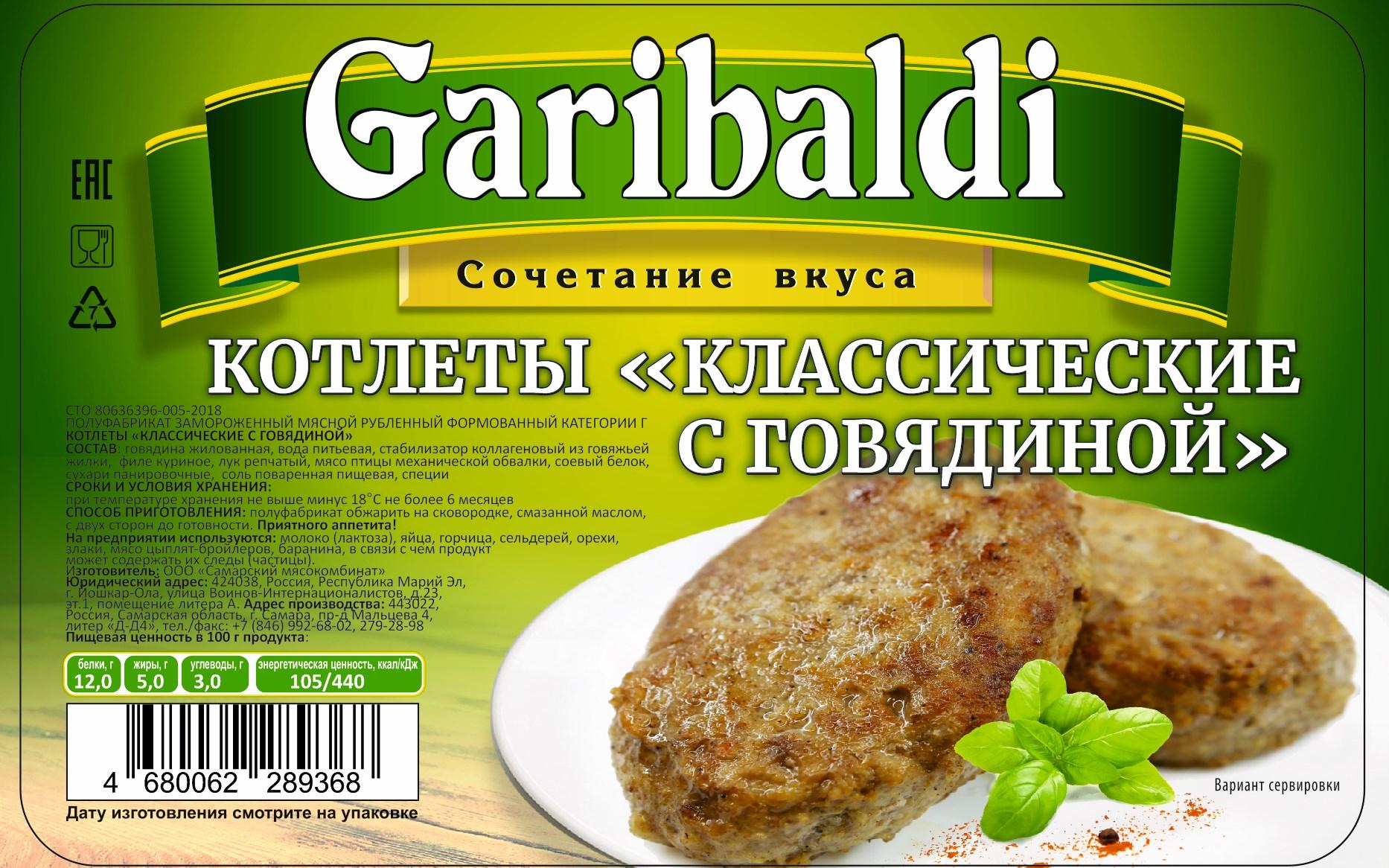 """Котлеты """"Классические с говядиной"""""""
