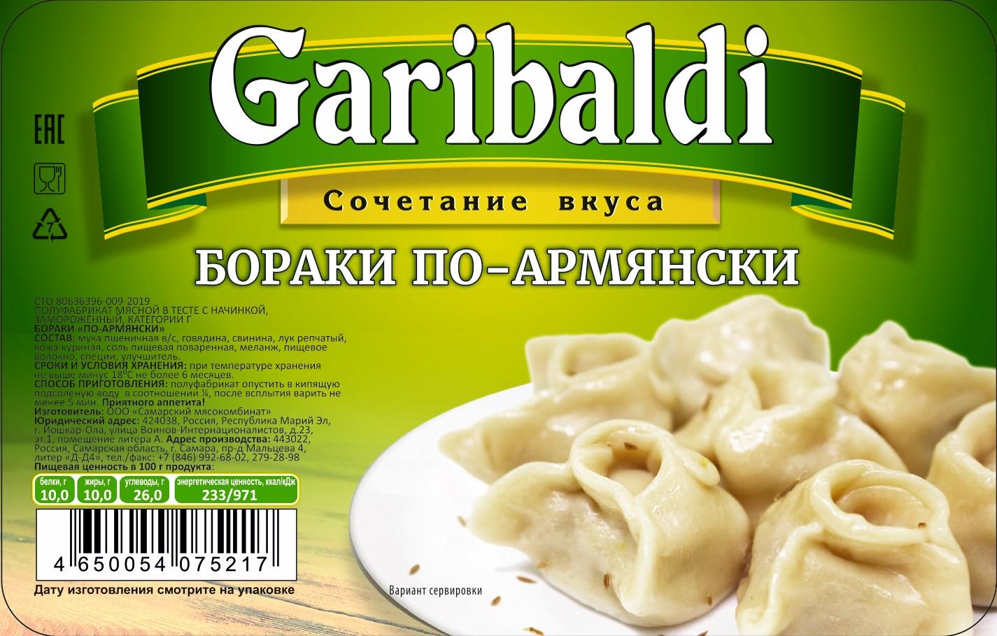 Бораки по-армянски