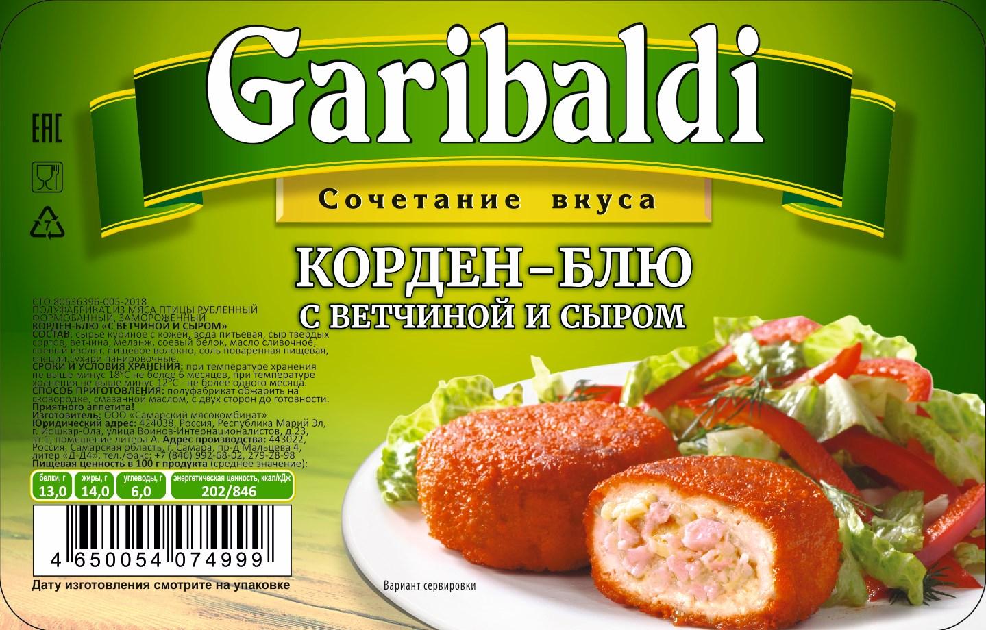 Корден-блю с ветчиной и сыром